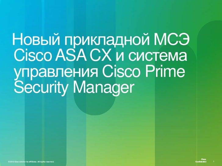 Новый прикладной МСЭ    Cisco ASA CX и система    управления Cisco Prime    Security Manager                              ...