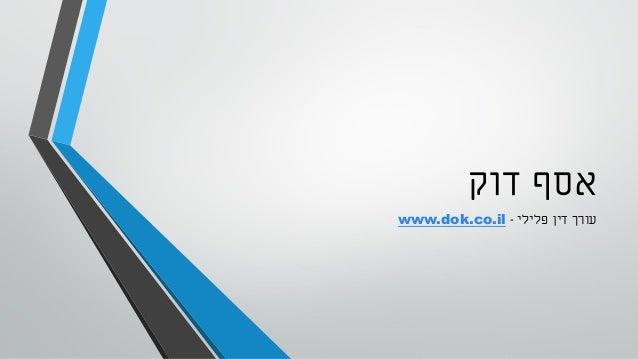 אסף דוק עורך דין פלילי - www.dok.co.il