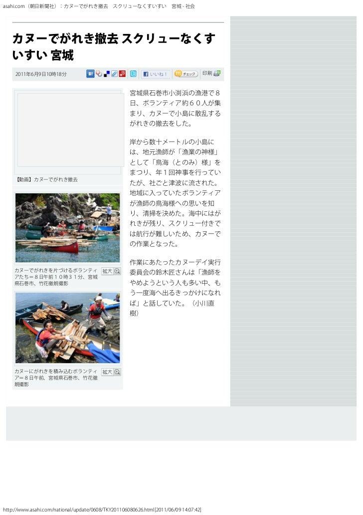 asahi.com(朝日新聞社):カヌーでがれき撤去 スクリューなくすいすい 宮城 - 社会   カヌーでがれき撤去 スクリューなくす   いすい 宮城     2011年6月9日10時18分                          ...