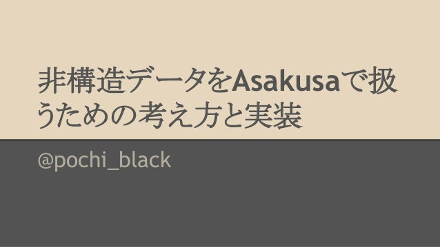 㠀ᵓ㐀䝕䞊䝍䜢Asakusa䛷ᢅ  䛖䛯䜑䛾⪃䛘᪉䛸ᐇ  @pochi_black