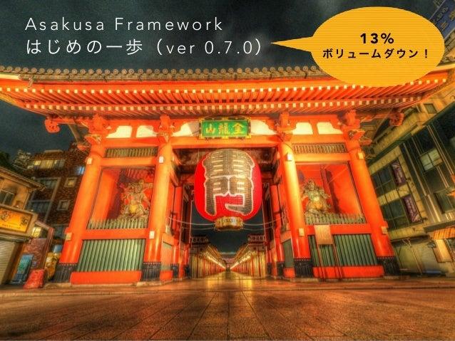 Asakusa Framework  はじめの一歩( v e r 0 . 7 . 0 ) 13%  ボリュームダウン!