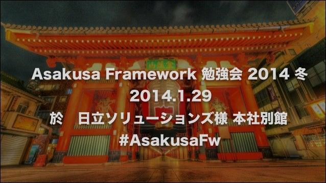 Asakusa Framework 勉強会 2014 冬 2014.1.29 於日立ソリューションズ様 本社別館 #AsakusaFw