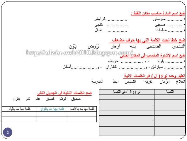 كراسة تدريبات مراجعة الأساليب للصف الثانى الابتدائى للترم الثانى Asalib g2 t2 rev Slide 2