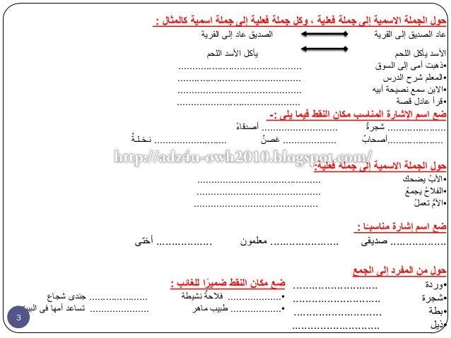 كراسة تدريبات مراجعة الأساليب للصف الثانى الابتدائى للترم الثانى Asalib g2 t2 rev Slide 3