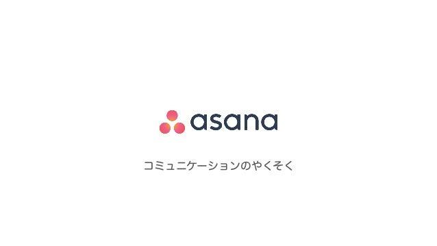 Asana handson