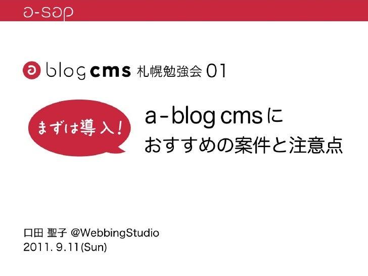a-sap 01セッション「まずは導入!a-blog cmsにおすすめの案件と注意点」