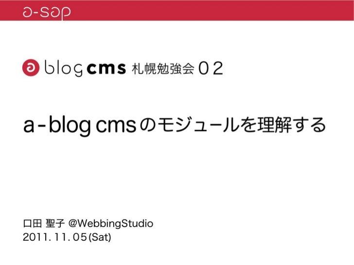 a-sap 02セッション「a-blog cmsのモジュールを理解する」