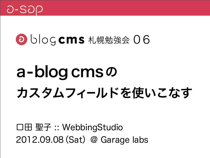 口田 聖子 :: WebbingStudio2012.09.08         (Sat)@ Garage labs