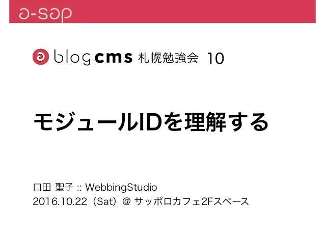 口田 聖子 :: WebbingStudio 2016.10.22(Sat)@ サッポロカフェ2Fスペース 10 モジュールIDを理解する