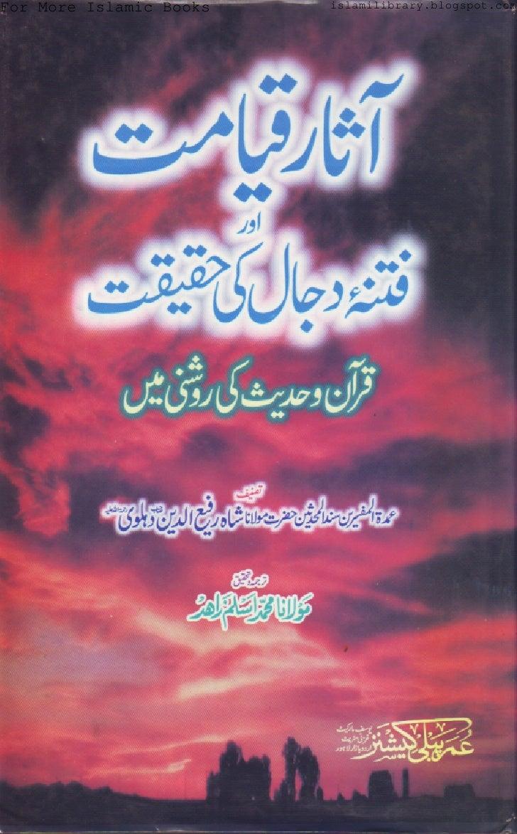Teesri Jang E Azeem Aur Dajjal In Urdu Pdf