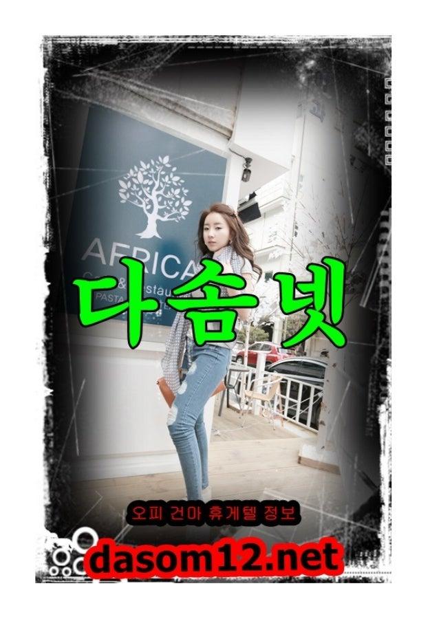 수원오피~다솜넷-dasom12.net~공덕오피~안양오피