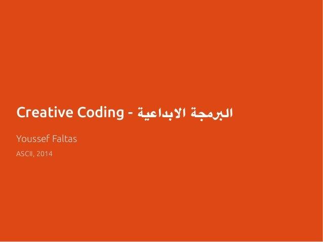 Creative Coding - البمججة البدداعية  Youssef Faltas  ASCII, 2014