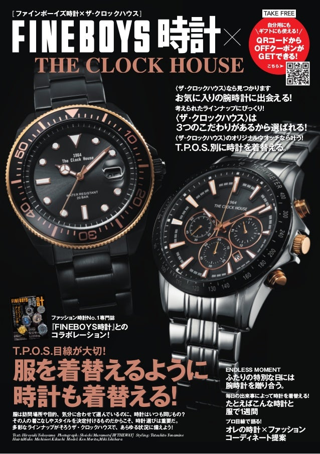13eced6906 FINEBOYS時計 x LalaBegin x THE CLOCK HOUSE (FULL)
