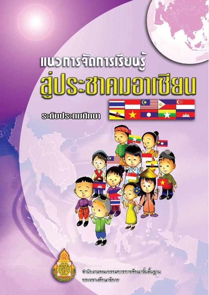 แนวการจัดการเรียนรู้สู่ประชาคมอาเซียนระดับประถมศึกษา             สำนักงานคณะกรรมการการศึกษาขั้นพื้นฐาน             กระทรวง...