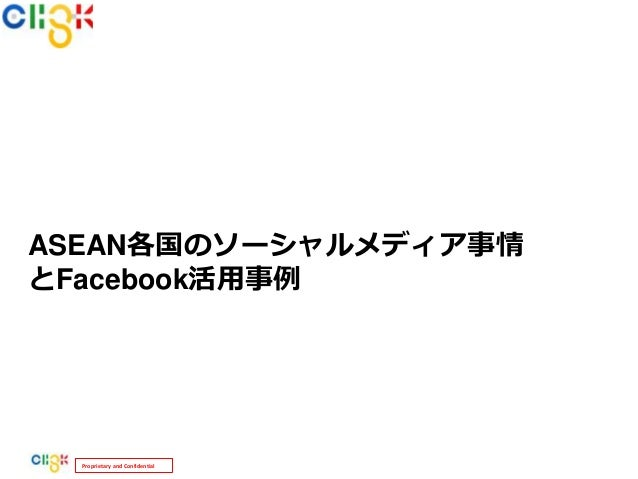 ASEAN各国のソーシャルメディア事情 とFacebook活用事例  Proprietary and Confidential