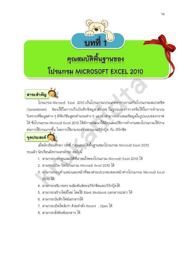 14                                    บทที่ 1สาระสาคัญ          โปรแกรม Microsoft Excel 2010 เป็นโปรแกรมประเภทตารางงานหรือ...