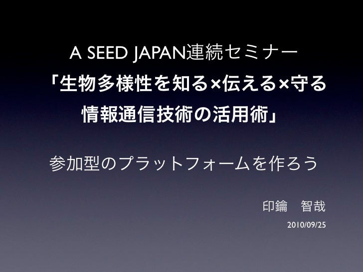 A SEED JAPAN                ×   ×                        2010/09/25