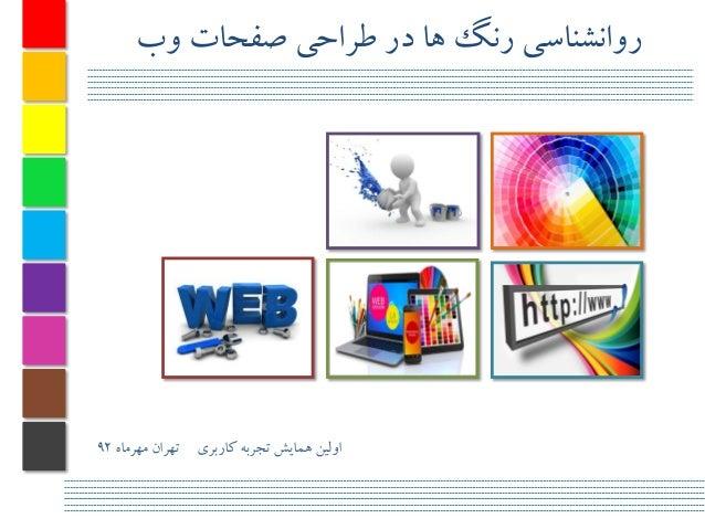 رياوشىاسی روگ ها در طراحی صفحات يب  ايلیه همایش تجربه کاربری تهران مهرماه 29