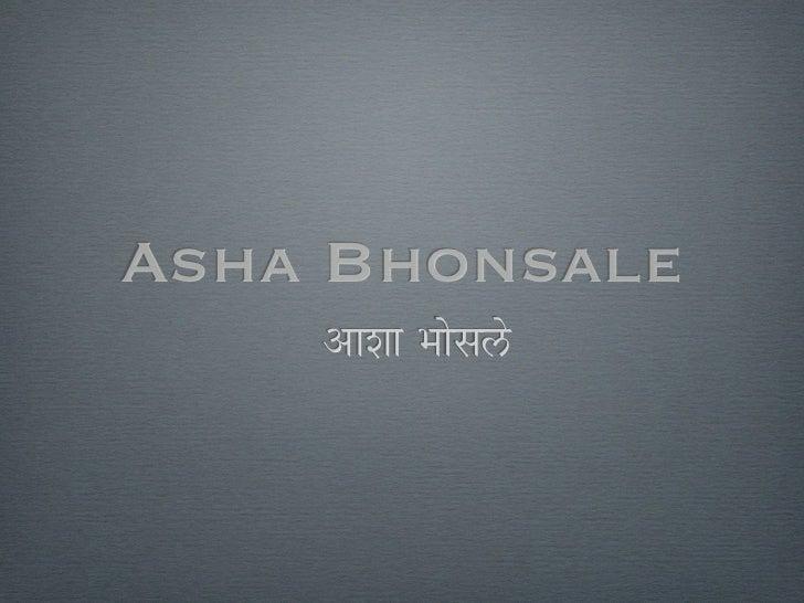 Asha Bhonsale    आıा भोसले