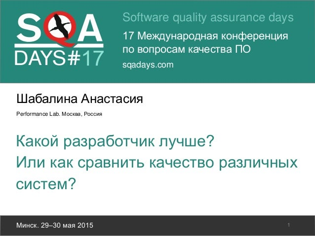 Software quality assurance days 17 Международная конференция по вопросам качества ПО sqadays.com Минск. 29–30 мая 2015 Шаб...