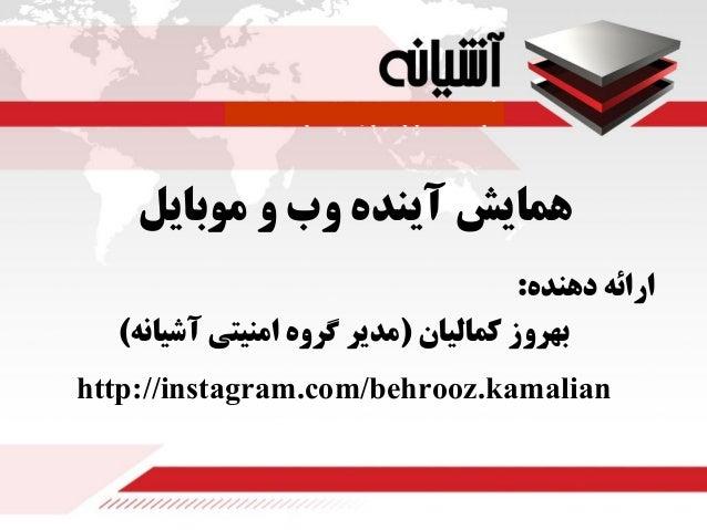 موبایل و وب آینده همایش دهنده ارائه: كماليان بهروز(آشيانه امنيتي گروه مدير) http://instagram.com...