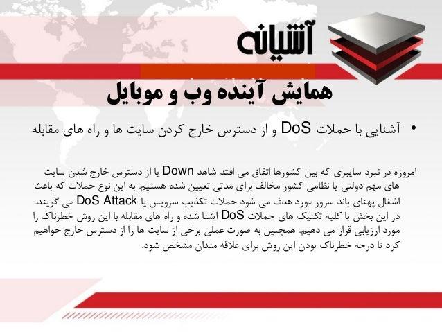 بررسی حملات DoS یا تكذیب سرویس در آینده دنیای وب Slide 3