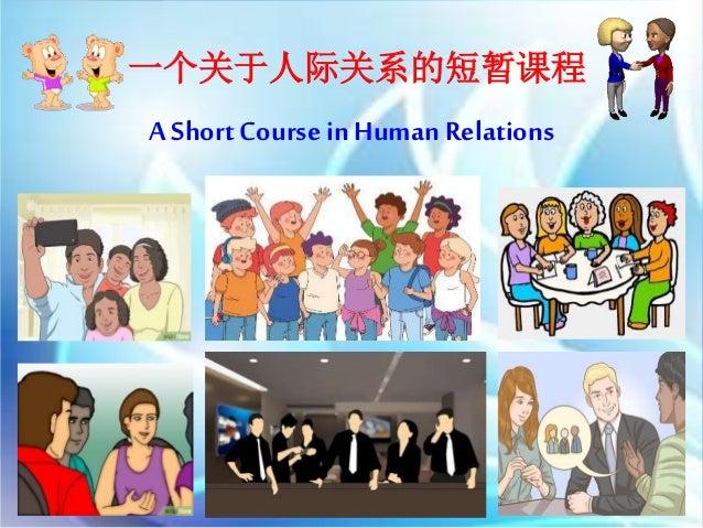 1 一个关于人际关系的短暂课程 A Short Course in Human Relations