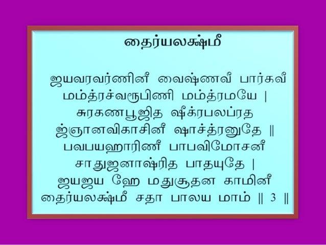 Ashtalakshmi Stotram Tamil Transliteration