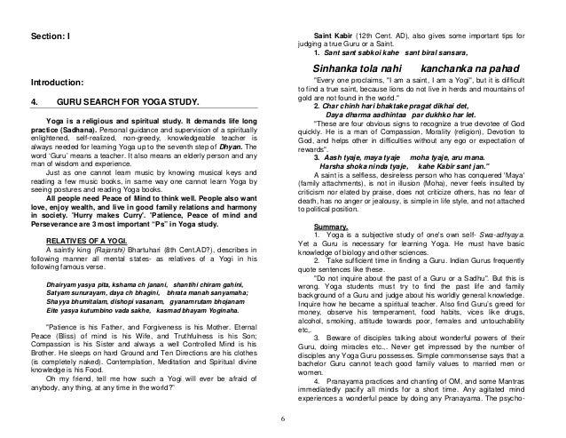 Ashtang yoga book section i saint kabir 12th cent ad also gives some important tips for judging a true guru or a saint 1 sant sant sabkoi kahe sant biral sansara fandeluxe Image collections