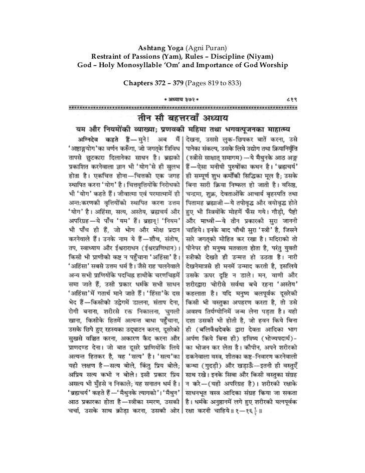 Ashtang Yoga (Agni Puran)   Restraint of Passions (Yam), Rules – Discipline (Niyam)God – Holy Monosyllable 'Om' and Import...