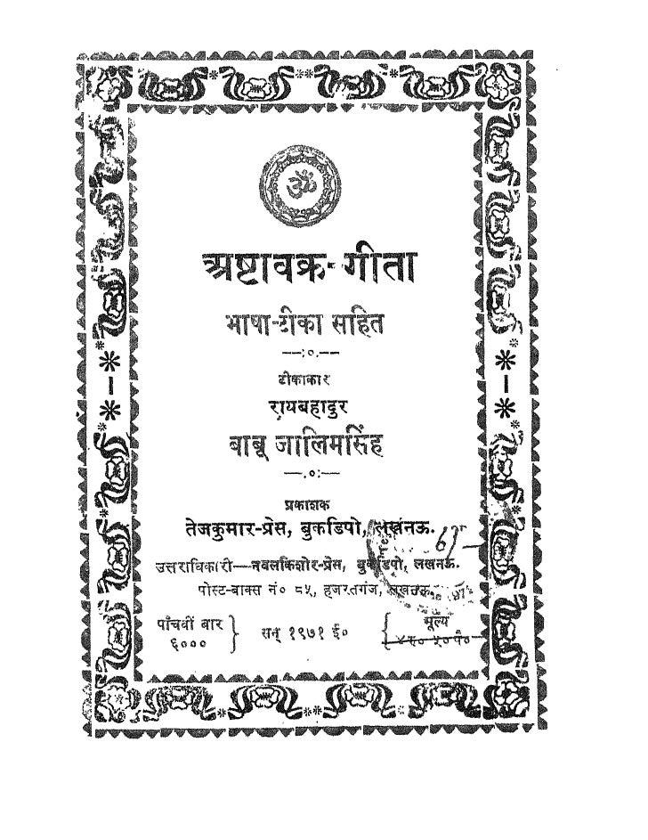 Ashtavakra gita-sanskrit-hindi