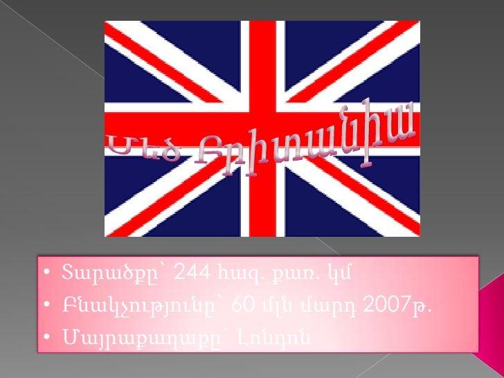ՄեծԲրիտանիա<br /><ul><li>Տարածքը` 244 հազ. քառ. կմ