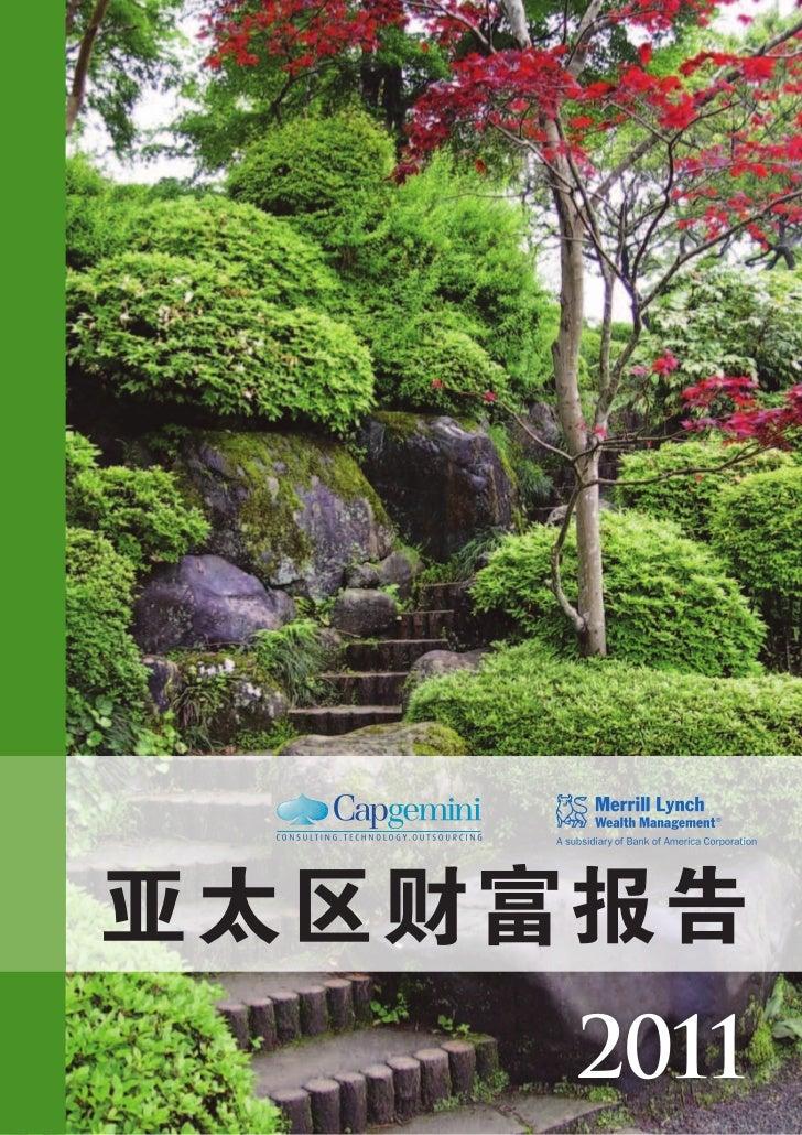 亚太区财富报告     2011