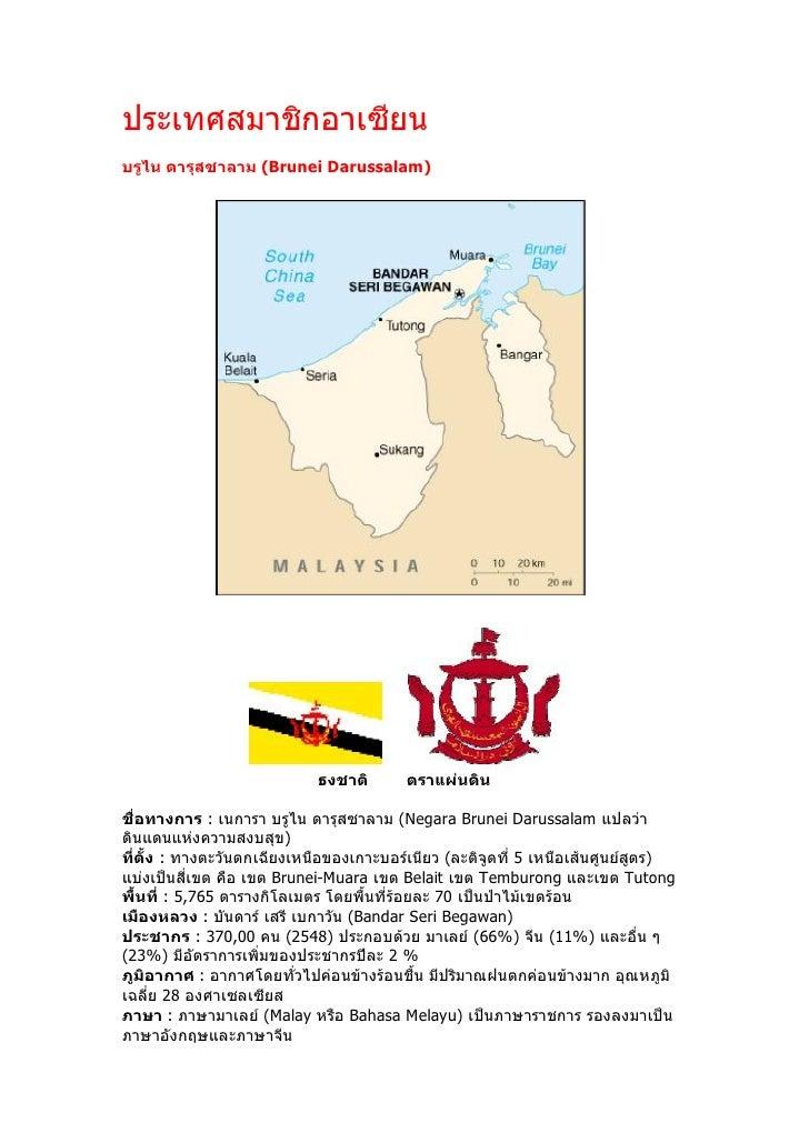 ประเทศสมาชิกอาเซียนบรูไนดารุสซาลาม(BruneiDarussalam)                            ธงชาติ      ตราแผนดินชื่อทางการ:...