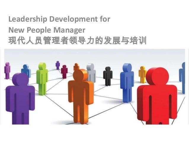 Leadership Development forNew People Manager现代人员管理者领导力的发展与培训