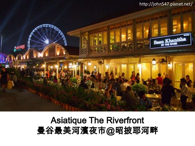 Asiatique The Riverfront 曼谷最美河濱夜市@昭披耶河畔 http://john547.pixnet.net/