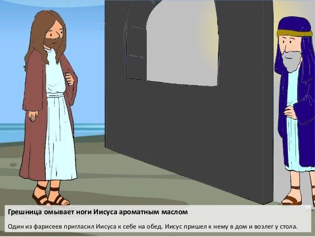 Грешница омывает ноги Иисуса ароматным маслом Один из фарисеев пригласил Иисуса к себе на обед. Иисус пришел к нему в дом ...