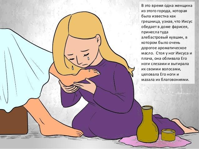 Грешница омывает ноги Иисуса ароматным маслом Slide 2