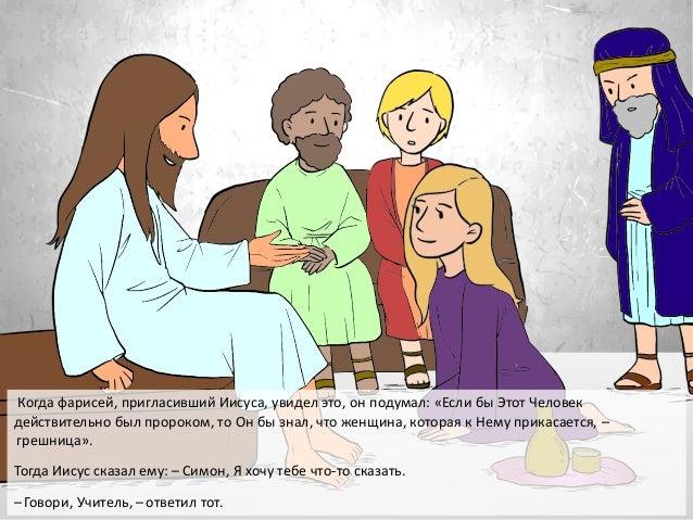 Грешница омывает ноги Иисуса ароматным маслом Slide 3