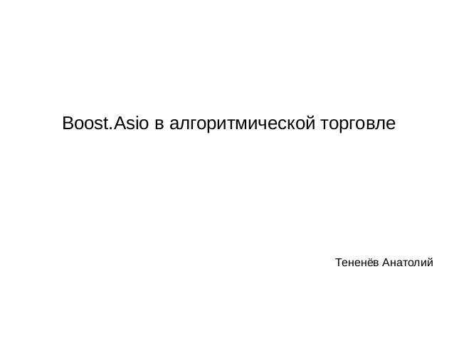 Boost.Asio в алгоритмической торговле Тененёв Анатолий