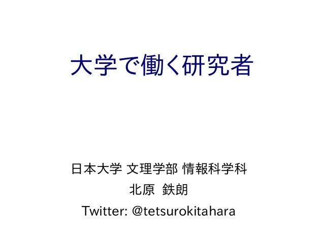 大学で働く研究者 日本大学 文理学部 情報科学科 北原 鉄朗 Twitter: @tetsurokitahara
