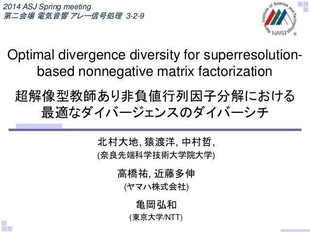 Optimal divergence diversity for superresolution- based nonnegative matrix factorization 超解像型教師あり非負値行列因子分解における 最適なダイバージェンス...