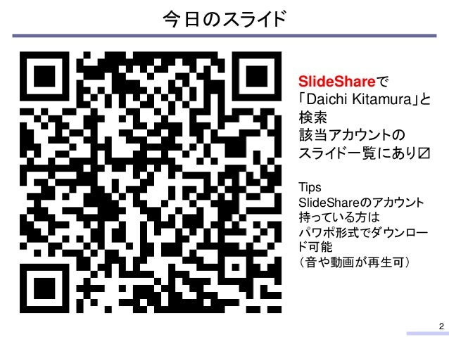 音源分離における音響モデリング(Acoustic modeling in audio source separation) Slide 2