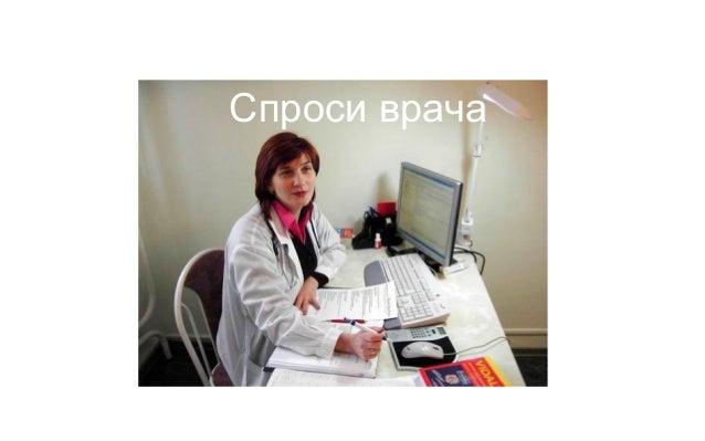 Спроси врача