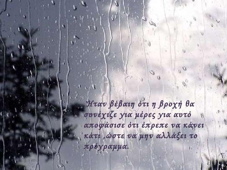 Ήταν βέβαιη ότι η βροχή θα συνέχιζε για μέρες για αυτό αποφάσισε ότι έπρεπε να κάνει κάτι  , ώστε να μην αλλάξει το πρόγ...