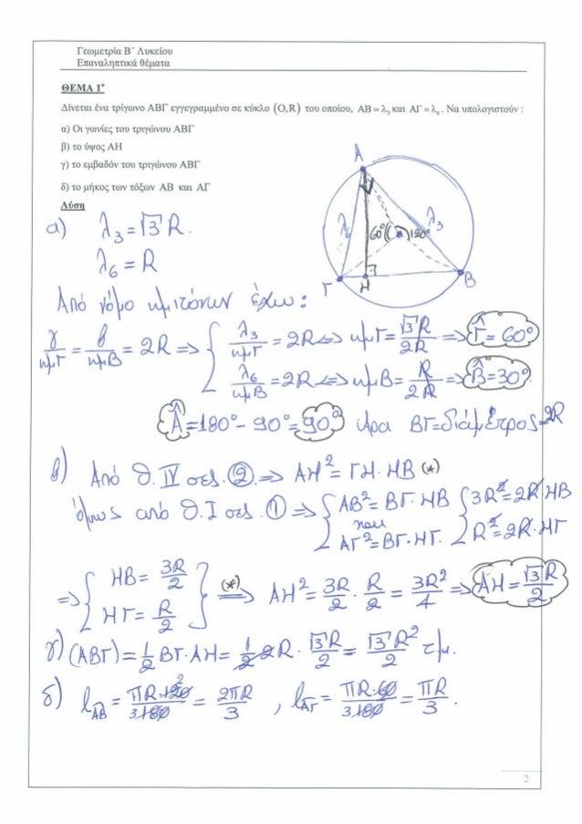 Askiseis b' geometria Slide 3