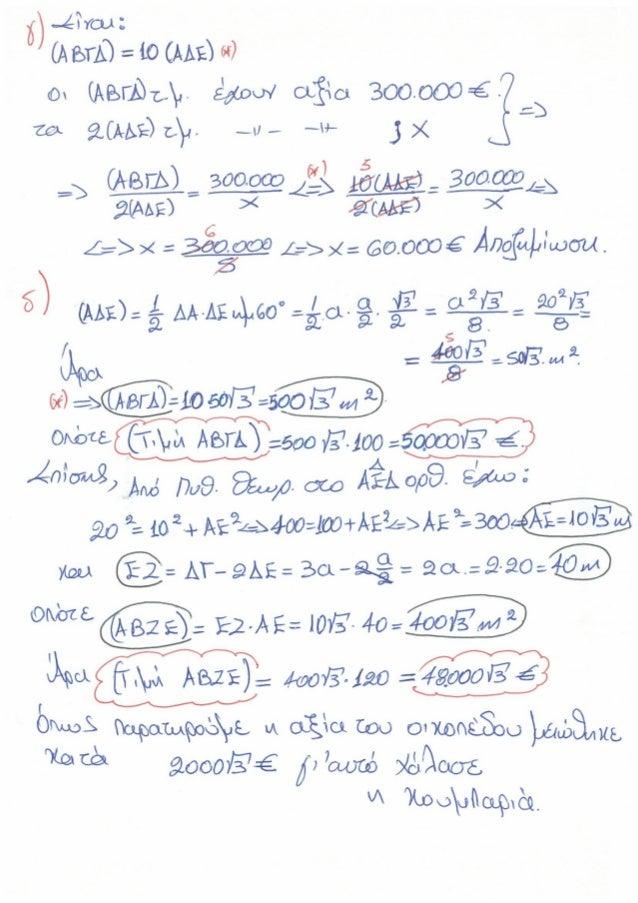 Askiseis b' geometria