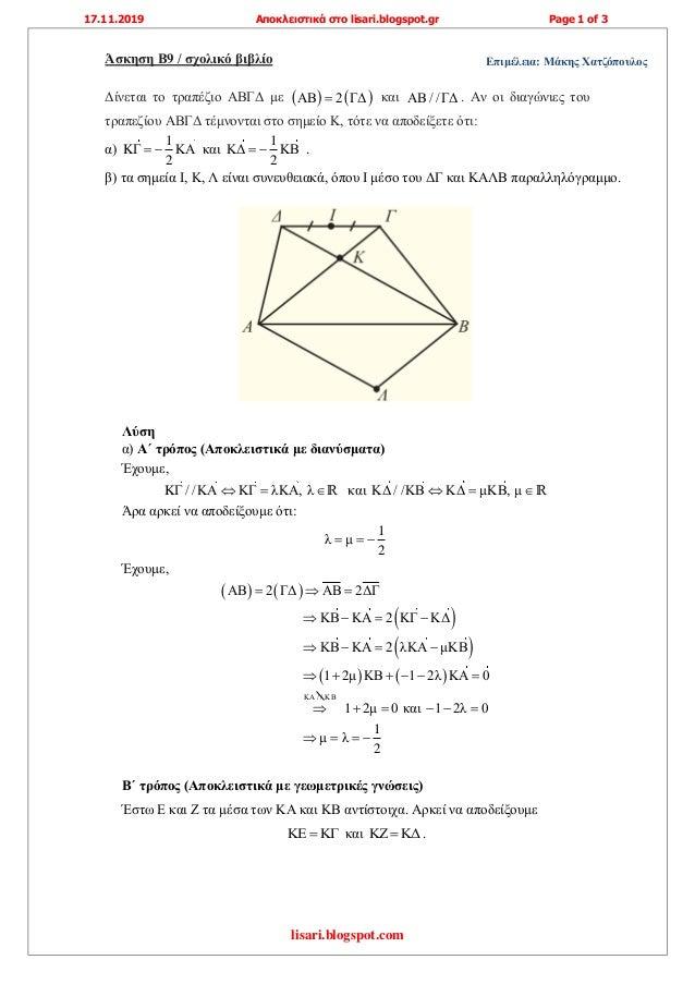 lisari.blogspot.com Άσκηση Β9 / σχολικό βιβλίο Δίνεται το τραπέζιο ΑΒΓΔ με    ΑΒ 2 ΓΔ και ΑΒ/ /ΓΔ . Αν οι διαγώνιες τ...