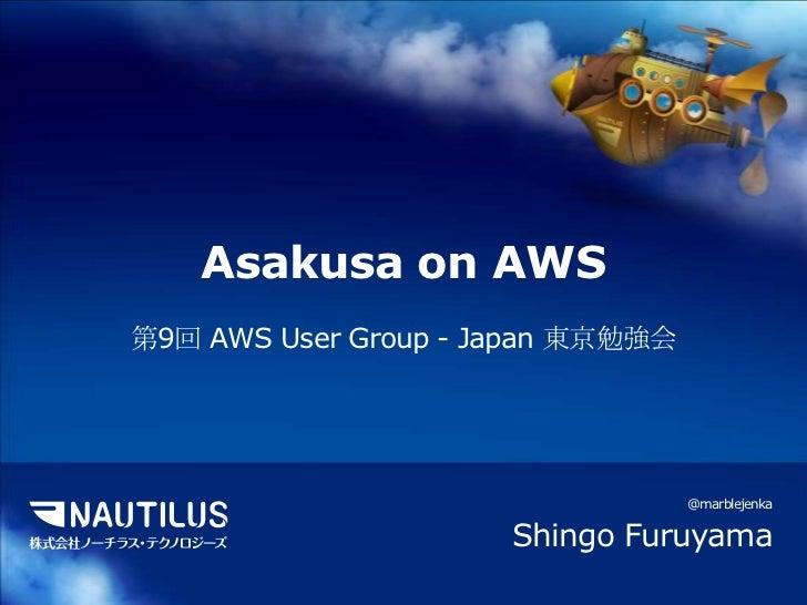 Asakusa on AWS<br />第9回 AWS User Group - Japan 東京勉強会<br />Shingo Furuyama<br />@marblejenka<br />