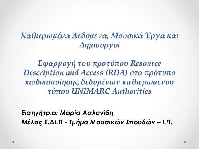 Καθιερωμένα Δεδομένα, Μουσικά Έργα και Δημιουργοί Εφαρμογή του προτύπου Resource Description and Access (RDA) στο πρότυπο ...